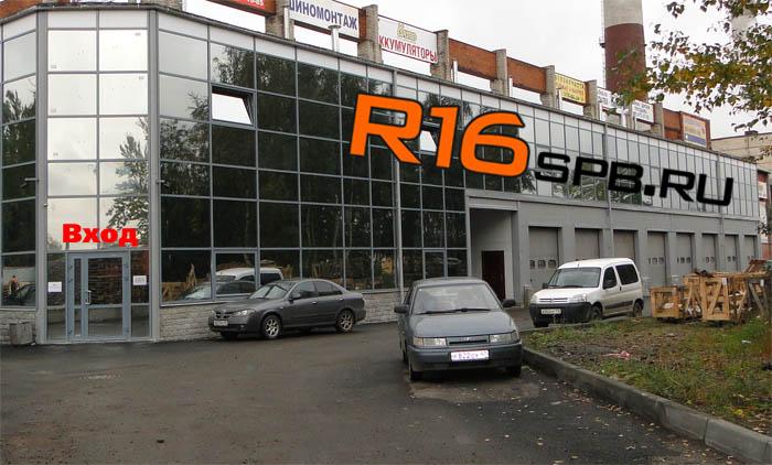 Магазин R16spb.ru