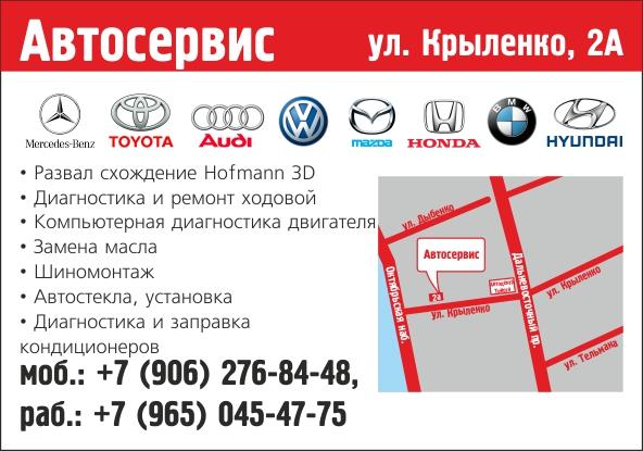 Автосервис на улице Крыленко дом 2а
