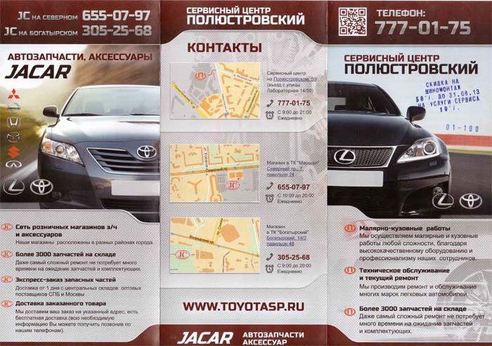 """Купон СЦ """"Полюстровский"""""""