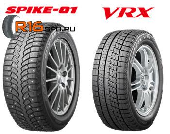 Bridgestone Blizzak VRX и Spike-01.