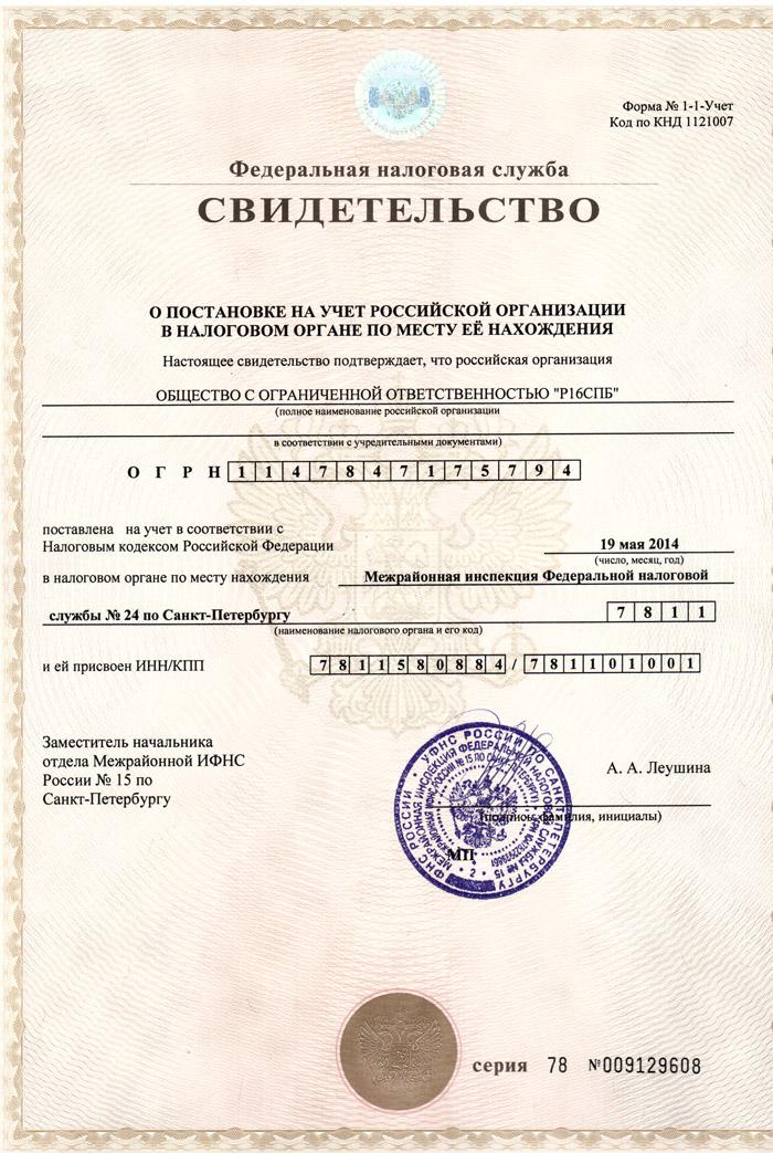 """Свидетельство ООО """"р16спб"""""""