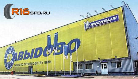 Завод Michelin в Давыдово