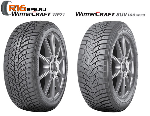 Kumho WinterCraft WP71 и WinterCraft SUV ice WS31