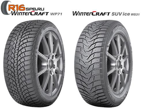 Kumho WinterCraft WP71 и WinterCraft SUV ice WS31