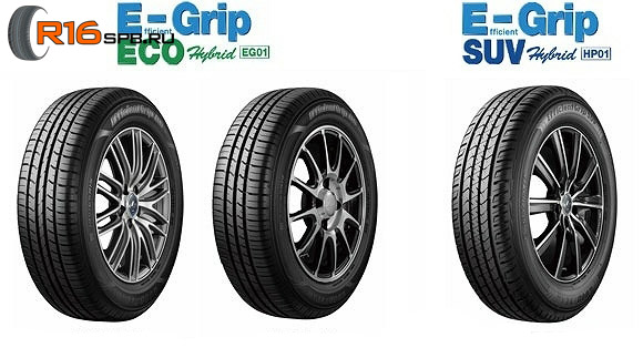 Goodyear EfficientGrip EG01 и HP01