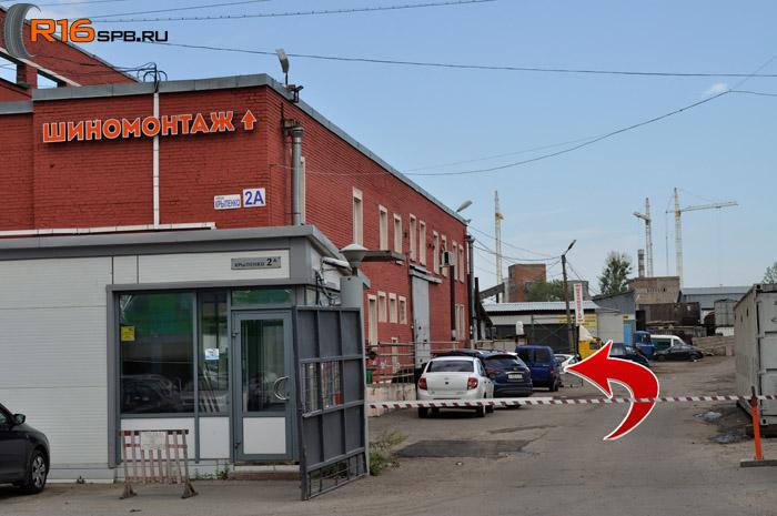 Шиномонтаж Крыленко 2А