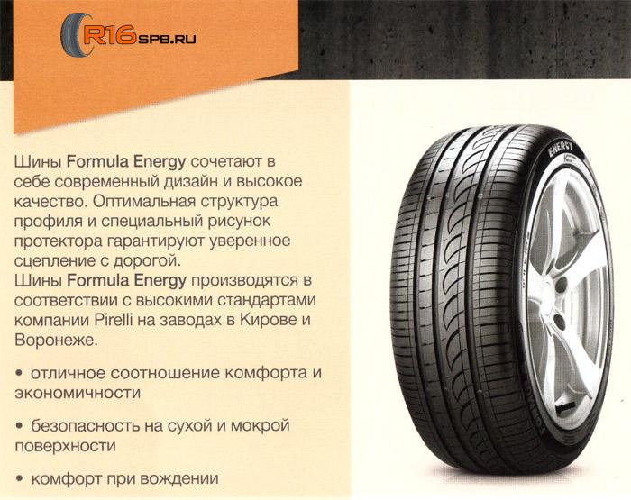 Formula Energy
