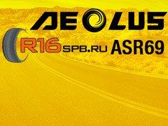 Aeolus обновила свои шины специально для грузовиков стандарта «Евро-6»