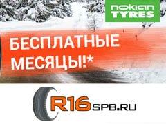 Бесплатная доставка шин Nokian во все регионы России