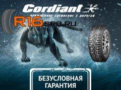 Безусловная гарантия на шины от компании Cordiant