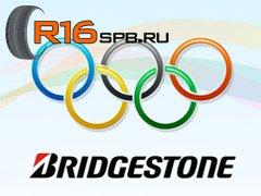 Bridgestone спонсор всех Олимпийских Игр до 2024 года