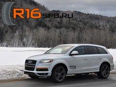 Для комплектации Audi Q7 выбраны зимние шины Toyo Open Country W/T