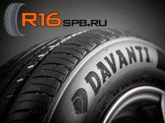 Две новинки бренда Davanti: шины для компактных авто и внедорожников