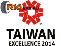 Federal и Kenda получили престижную премию Taiwan Excellence Award