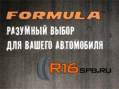 Formula Energy, а где Pirelli ?