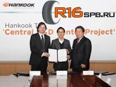 Hankook планирует построить новый исследовательский центр