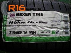 Комания Nexen представила в Эссене обновленные летние шины