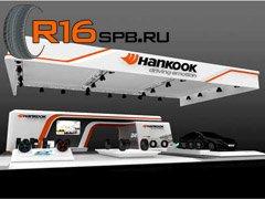 Компания Hankook Tire укрепляет свои позиции на Российском рынке