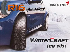 Kumho раскрывает секреты о своей новинке — шинах WinterCraft Ice WI31