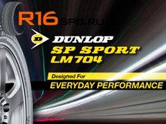 Летние шины Dunlop SP Sport LM704 поступили в продажу