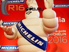 Michelin подготовила к летнему сезону 2016 года сразу 4 новинки!