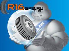 Michelin презентовала новые грузовые шины под брендом Uniroyal