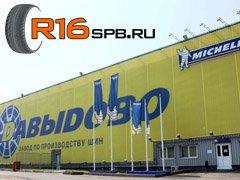 На российском заводе Michelin будут выпускать новую модель летних шин