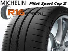 Новинка в ряд спортивных шин - Pilot Sport Cup 2 от Michelin