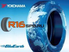 Новые экономичные шины Yokohama – высокая топливная эффективность и комфорт