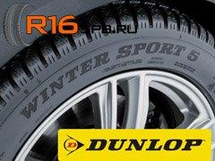 Новые нешипованные шины Dunlop Winter Sport пятого поколения