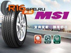 Новые премиум шины от тайваньской компании Maxxis
