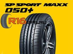 Новые шины Dunlop для автомобилей класса SUV представлены в Китае