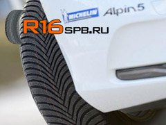 Новые шины Michelin Alpin 5 класса Total Performance для зимних условий
