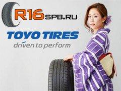 Новые шины Toyo разработаны специально для таксистов