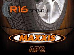 Новые всесезонные шины Maxxis поступили в продажу на европейском рынке