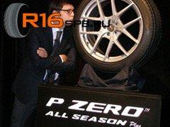 Новые всесезонные шины Ultra-High Performance от компании Pirelli