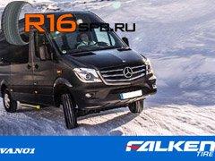 Новые зимние коммерческие шины Falken Eurowinter Van01