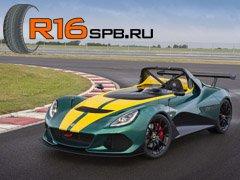 Новый рекорд от Lotus 3-Eleven и шин компании Michelin