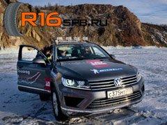 Новый рекорд скорости на льду поставил Volkswagen с шинами Michelin