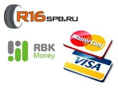 Оплата банковскими картами Visa или MasterCard через RBK Money