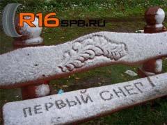 Первый снег в Сантк-Петербурге