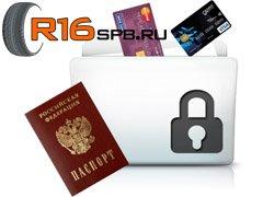 Пользовательское соглашение о получении и обработке персональных данных