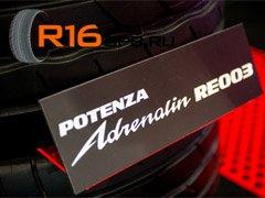 Презентация Potenza Adrenalin третьего поколения состоялась в Токио