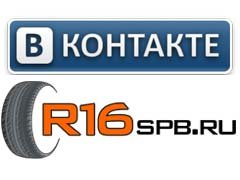 R16spb.ru в контакте!