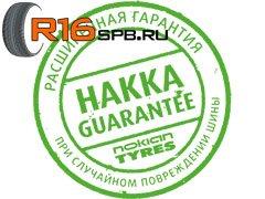 Расширенная гарантия на шины Nokian Tyres в 2018 году