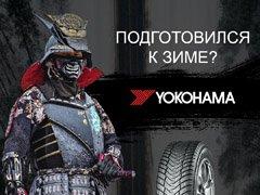 "Расширенная гарантия ""САМУРАЙ"" на шины Yokohama"