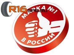 Шины Continental стали лучшей маркой в России 2013