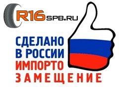 Стоит ли покупать шины российского производства?