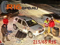 Тест зимних шин 215/65R16