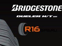 Усиленные шины – новинка Bridgestone для США и Канады